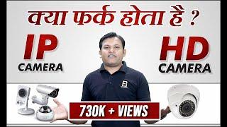Difference Between IP vs HD CCTV Camera   Which is Better? Bharat Jain screenshot 4