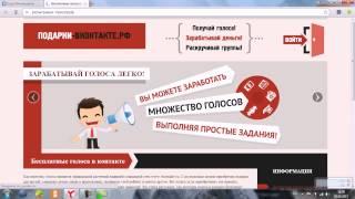 как заработать голоса вконтакте 2013