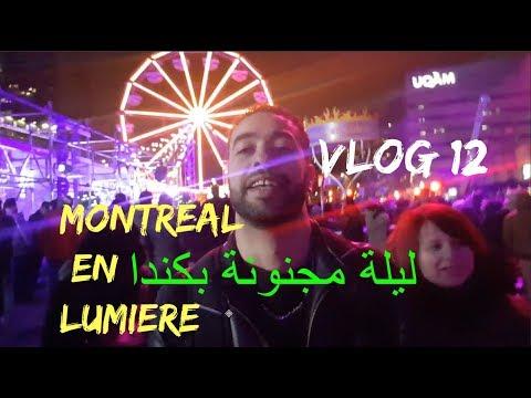montreal en lumiere la nuit blanche  2018 أجي تشوف جنون  ليلة الأضواء في كندا