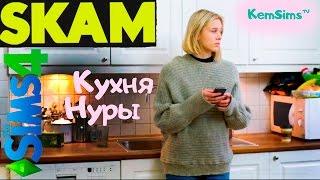SKAM - Строим в The Sims 4 кухню Нуры из сериала Стыд
