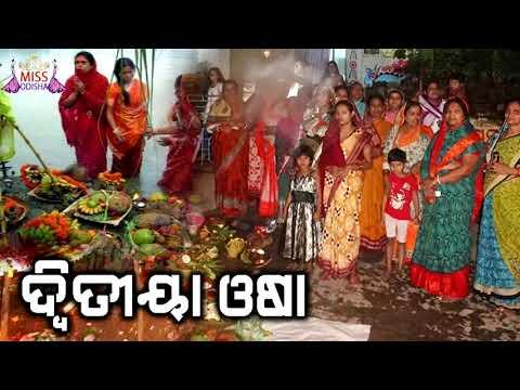 Dwitiya Osha | Sangeeta Mohapatra | Odia Osha Parba | Miss Odisha