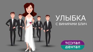 Стоматология Тотал Дентал Киев Виниры(, 2016-05-24T13:47:45.000Z)
