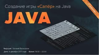 Создание игры «Сапёр» на Java