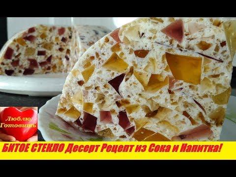 сметанный торт с желе рецепт пошагово