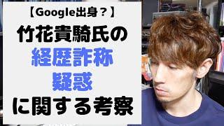 竹花貴騎さんの経歴詐称疑惑に関する考察