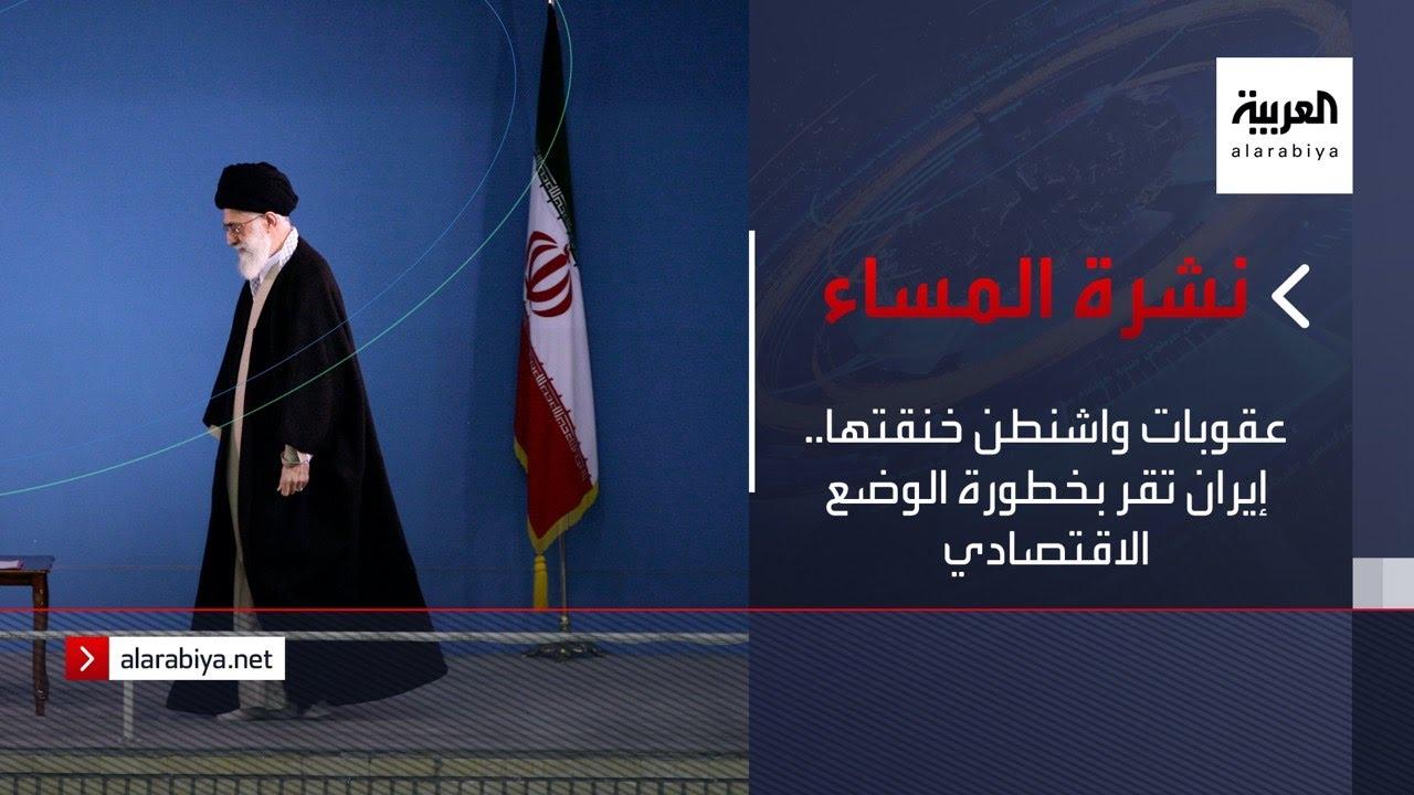 نشرة المساء | عقوبات واشنطن خنقتها.. إيران تقر بخطورة الوضع الاقتصادي  - نشر قبل 3 ساعة