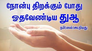 நோன்பு திறக்கும் போது ஓதவேண்டிய துஆ | Tamil muslim tv | Tamil Bayan