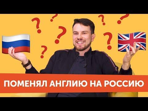 Иностранец о жизни в России: ЧТО ШОКИРОВАЛО, что лучше/что хуже