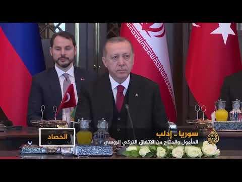 اتفاق إدلب.. لافروف يصفه بالمرحلي وأنقرة ترفض عرقلته  - نشر قبل 3 ساعة