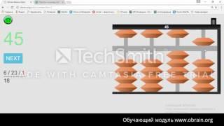Уникальный обучающий онлайн тренажер по ментальной арифметике ABACUS_OPEN