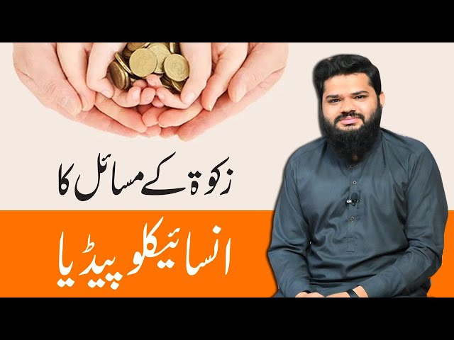 How To Give Zakat In The Islamic Way