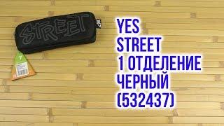 Розпакування Yes Street 1 відділення Чорний 532437