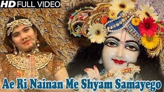 Nainan Mein Shyam || Top Shyam Bhajan} By Jaya Kishori Ji,Chetna Sharma #Bhaktibhajan