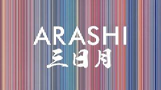 嵐/三日月(アルバム「Japonism」収録曲)