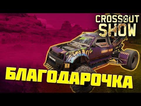 Crossout Show: Благодарочка