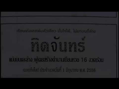 เลขเด็ดงวดนี้  หวยซองทิดจันทร์ 2/06/58