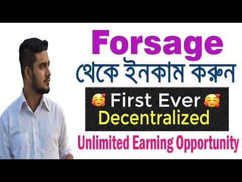 forsage-থেকে-আনলিমিটেড-ইনকাম-করুন-|-world-first-every-decentralized-earning-site-|-mobile-app