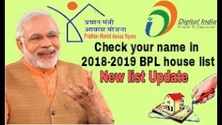How to check BPL list 2018 | BPL list 2018 | check BPL list