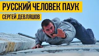 РУССКИЙ ЧЕЛОВЕК ПАУК ★ Сергей Девляшов: руфинг, боулдеринг, паркур по крышам
