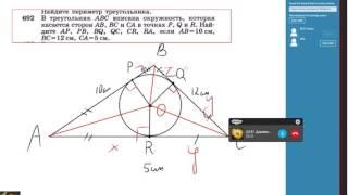 Найти периметр треугольника