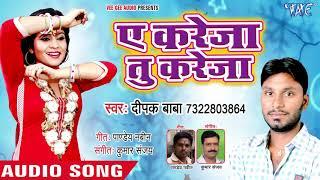 आ गया भोजपुरी का सबसे बड़ा हिट गीत - Ae Kareja Tu Kareja - Deepak Baba - Bhojpuri Hit Song 2018