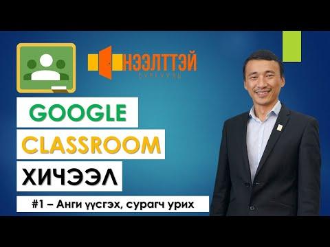 Google Classroom tutorials. Google classroom нээх, сурагч урих