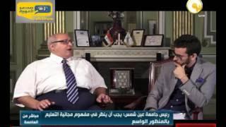 فيديو.. رئيس جامعة عين شمس: نعامل اتحاد الطلبة كابناننا