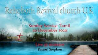 ၂၀၂၀ ဒီဇင်ဘာ ၂၀ ရက်တနင်္ဂနွေနေ့ဝတ်ပြုရေး (Rehoboth Revival Church Tamil Tamil)