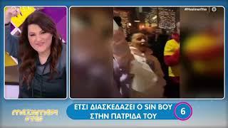 Έτσι διασκεδάζει ο Sin Boy στην πατρίδα του - Μεσημέρι #Yes 24/01/2020 | OPEN TV