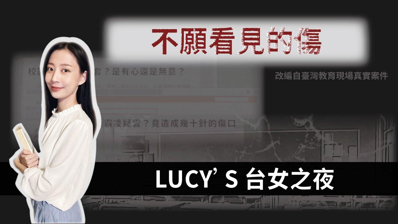 【Lucy's台女之夜0801】嚴肅的遊戲,露西這次笑不出來了吧?
