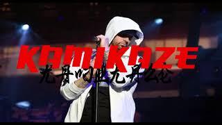 Eminem Kamikaze Type Instrumental Ft Kendrick Lamar x J Cole x Machine Gun Kelly x Lil Wayne