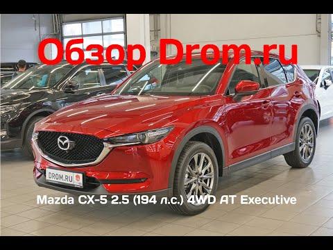 Mazda CX-5 2019 2.5 (194 л.с.) 4WD AT Executive - видеообзор