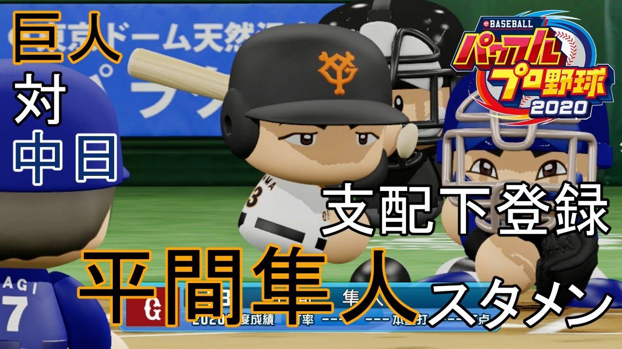 【パワプロ2020】巨人(支配下登録平間隼人スタメン)対中日