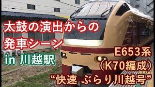 """E653系(K70編成) """"快速 ぶらり川越号 日立行き""""電車 川越駅を発車する 2019/10/20"""