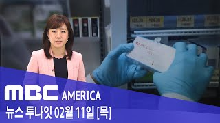 2021년 2월 11일(목) MBC AMERICA - '엉망진창' 백신 공급..여긴 부족, 저…