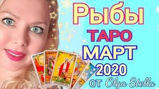 РЫБЫ ТАРО на МАРТ 2020 года /РЫБЫ ПРОГНОЗ на МАРТ 2020