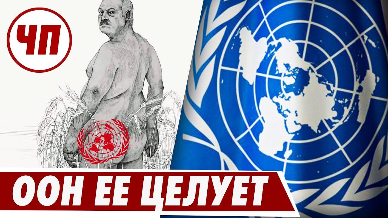 ООН на службе у диктатора // Что происходит?