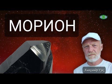 Морион. Энергия камня. Александр Гук