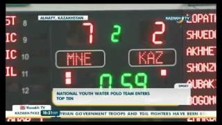 Сборная Казахстана по водному поло в десятке сильнейших