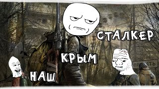 Сталкер Крым наш