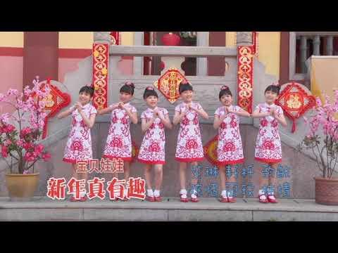 XIN NIAN ZHEN YOU QU - (E-KIDS) CHINESE NEW YEAR SONG