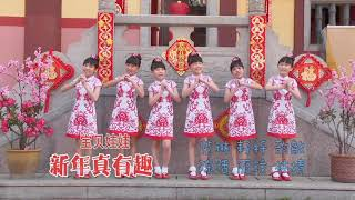 XIN NIAN ZHEN YOU QU - (E-KIDS) CHINESE NEW YEAR SONG