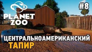 Planet Zoo #8 Центральноамериканский тапир