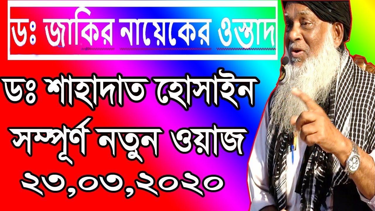 Dr. Hossain Shadat New Bangla waz New Waz 2020 New Bangla Waz By-Ruhan islamic TV