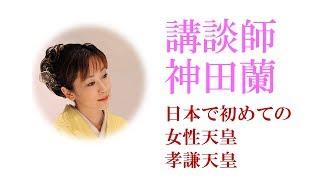 パーソナリティ:神田蘭(講談師) 恋する日本史 日本で初めての女性天...