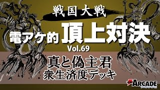 電アケ的頂上対決069 【真と偽 衆生済度 対 藤和エリオ♪ 剛毅果断】