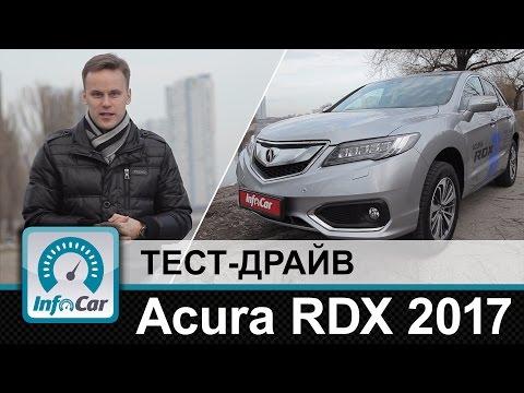 Acura RDX 2017 - тест-драйв InfoCar.ua (Акура РДХ)