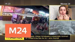 Пострадавшая при пожаре в Кемерово рассказала о спасении сына из игровой комнаты - Москва 24
