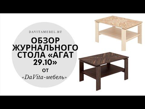 Обзор журнального стола «Агат 29.10» от «DaVita-мебель»