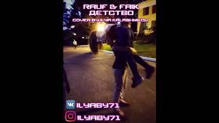 Rauf & Faik - Детство Кавер by Ilya Kalashnikov   Rauf & Faik - Детство cover by Ilya Kalashnikov